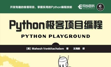 《Python极客项目编程》