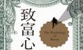 《致富心態:關於財富、貪婪與幸福的20堂理財課》