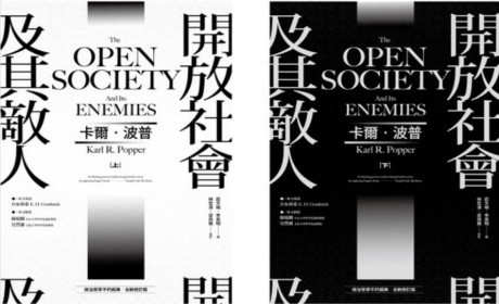 《開放社會及其敵人(上下冊合集)》
