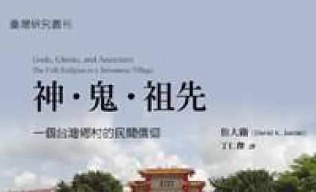 《神‧鬼‧祖先:一個台灣鄉村的民間信仰》
