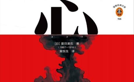 《心》 - [日] 夏目漱石