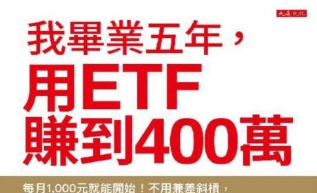 《我畢業五年,用ETF賺到400萬》