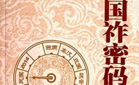 《国祚密码:16张图演绎中国历史周期律》