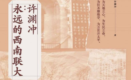 《许渊冲:永远的西南联大》