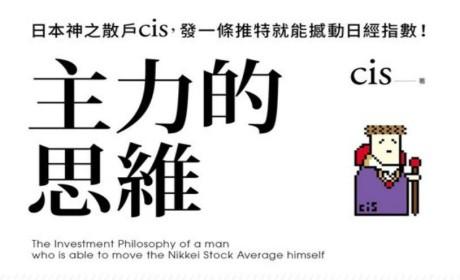 《主力的思維:日本神之散戶cis,發一條推特就能撼動日經指數》