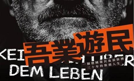 《吾業遊民:一個德國遊民血淚拚搏三十年的街頭人生》