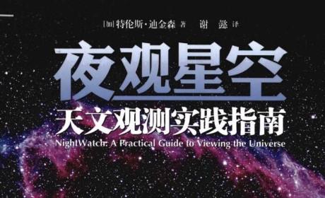 《夜观星空:天文观测实践指南》