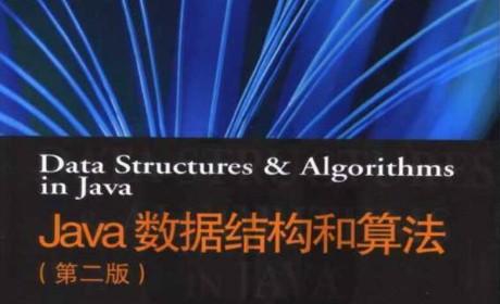 《Java数据结构和算法》