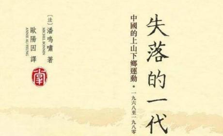 《失落的一代:中國的上山下鄉運動 ·1968-1980》