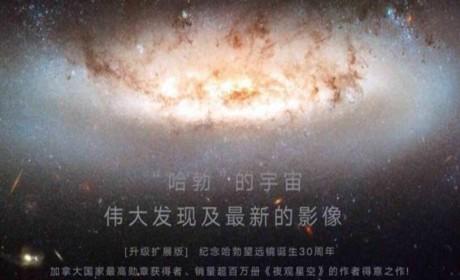 """《""""哈勃""""的宇宙:伟大发现及最新的影像》"""
