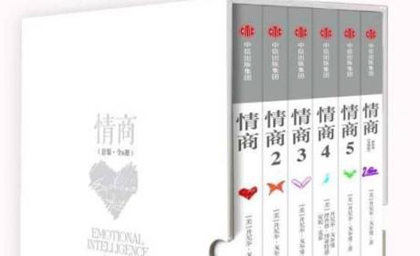 《情商系列:套装共6册》