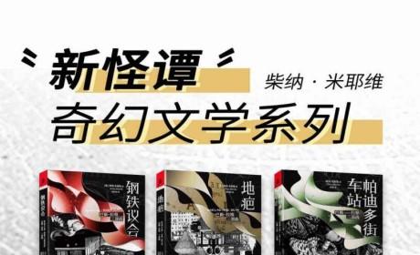 """《柴纳·米耶维""""新怪谭""""奇幻文学系列(套装5册)》"""