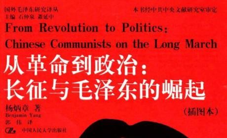 《从革命到政治:长征与毛泽东的崛起(插图本)》