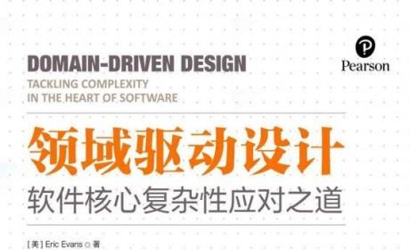《领域驱动设计:软件核心复杂性应对之道》