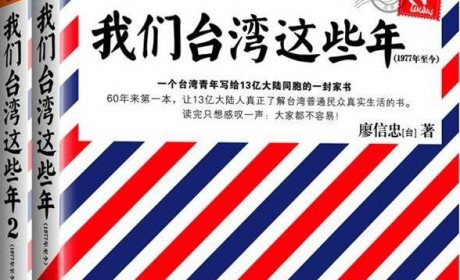 《我们台湾这些年(套装共2册)》