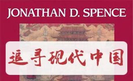 《追寻现代中国(温恰溢版三卷合集)》