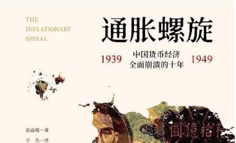 《通胀螺旋:中国货币经济全面崩溃的十年1939-1949》
