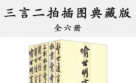 《三言二拍插图典藏版(全六册)》