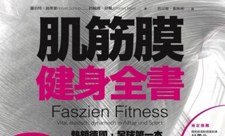 《肌筋膜健身全書》
