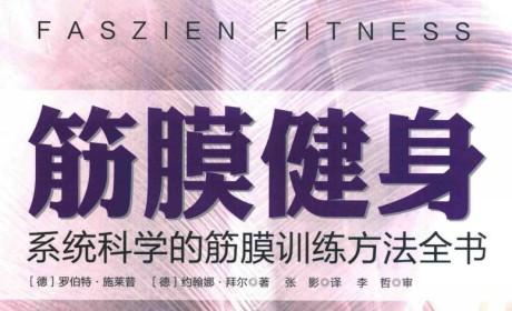 《筋膜健身:系统科学的筋膜训练方法全书》