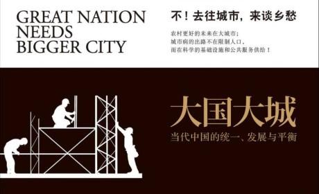 《大国大城:当代中国的统一、发展与平衡》