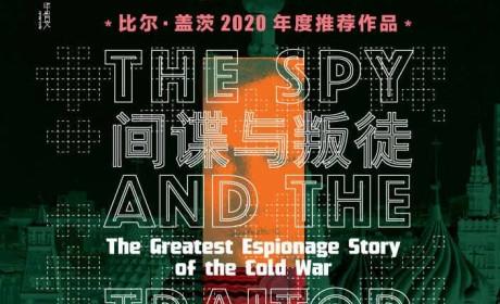 《间谍与叛徒:改变历史的英苏谍战》