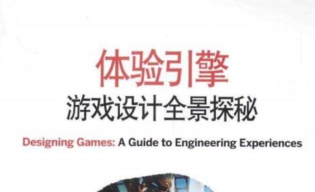 《体验引擎:游戏设计全景探秘》