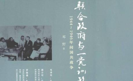 《联合政府与一党训政:1944-1946年间国共政争》