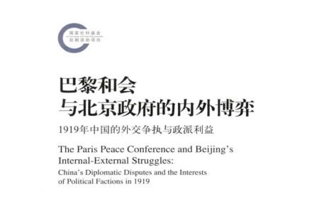 《巴黎和会与北京政府的内外博弈:1919年中国的外交争执与政派利益》