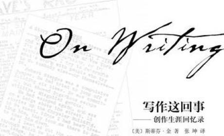 《写作这回事:创作生涯回忆录》