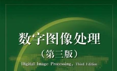 《数字图像处理(第三版)》