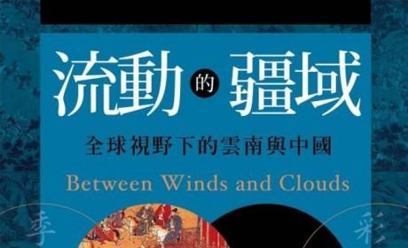 《流動的疆域:全球視野下的雲南與中國》