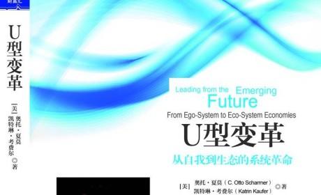 《U型变革:从自我到生态的系统革命》
