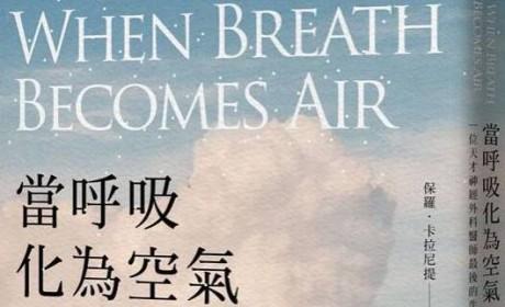 《当呼吸化为空气》