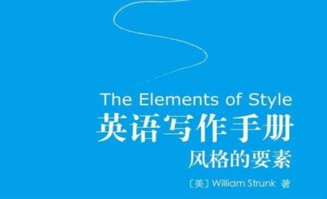 《英语写作手册:风格的要素》