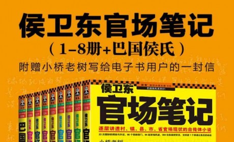 《侯卫东官场笔记(1-8册 巴国侯氏)》