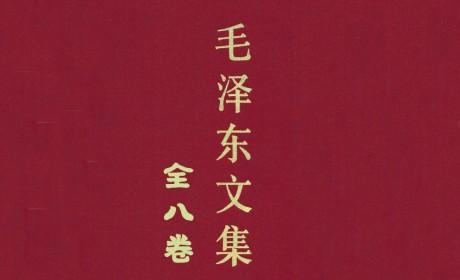 《毛泽东文集(全8卷)》