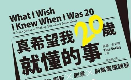 《真希望我20歲就懂的事(全新增訂版):史丹佛大學的創新X創意X創業震撼課程》
