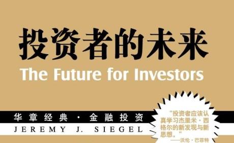 《投资者的未来》