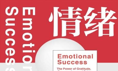《情绪:为什么情绪比认知更重要》