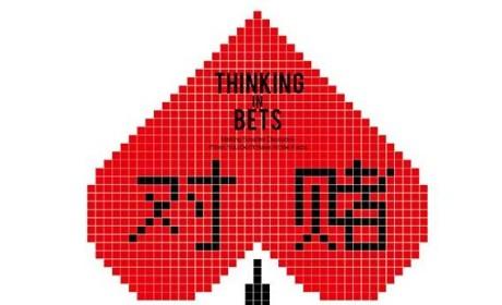 《对赌:信息不足时如何做出高明决策》