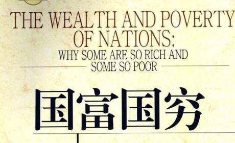 《国富国穷》