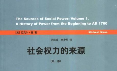 《社会权力的来源(全4卷)》