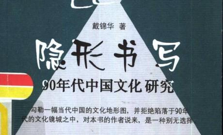 《隐形书写:90年代中国文化研究》