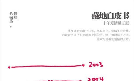 《藏地白皮书:十年爱情见证版》