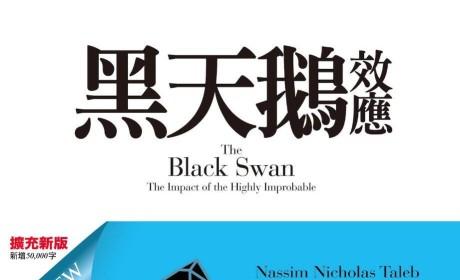 《黑天鵝效應:如何及早發現最不可能發生但總是發生的事(擴充新版)》