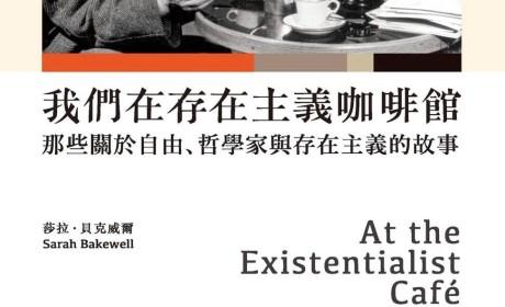 《我們在存在主義咖啡館:那些關於自由、哲學家與存在主義的故事》