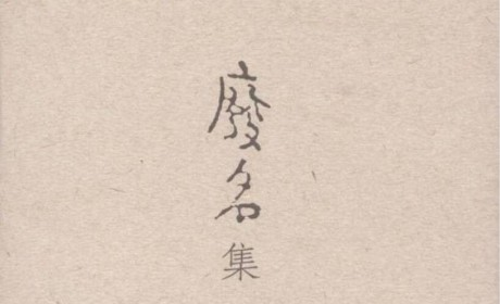 《废名集(全六册)》