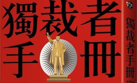 《獨裁者手冊:解析統治權力法則的真相》
