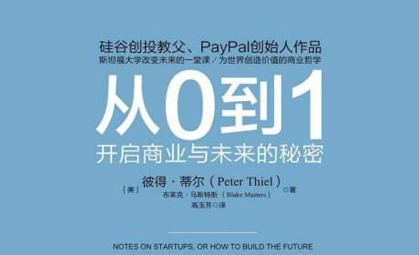 《从0到1:开启商业与未来的秘密》
